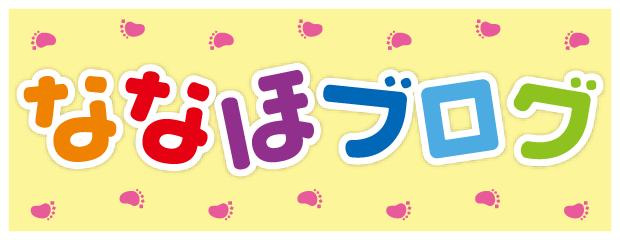 ななほ保育園のブログ